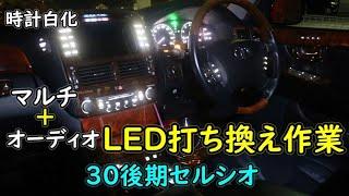 (DIY)LED打ち替え作業!30後期セルシオのマルチ、オーディオの照明を白に!時計も白化して高級感を手に入れる!UCF30 はんだ付け 3528 2835 チップLED