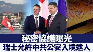 秘密協議曝光 瑞士允許中共公安入境逮人|@新唐人亞太電視台NTDAPTV |20201212 - YouTube