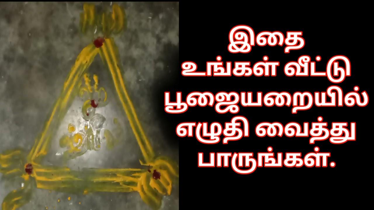 இதை வீட்டில் வைத்தால் போதும்.most power full tantra