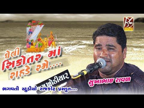 Gheli Sikotar Ma Rahade Rame || Jay Rakha Dada no Mandavo || Rajkot || Sukhabhai Raval