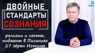 Данилов И.М.   религии и секты искажение Писаний 27 зёрен Истины