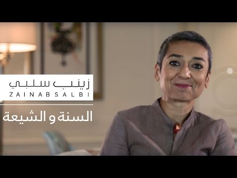 زينب سلبي | السنة والشيعة | Sunna & Shia