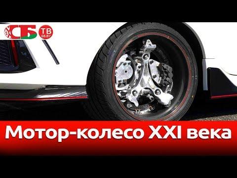 Мотор-колесо XXI века | видео обзор авто новостей 07.06.2019