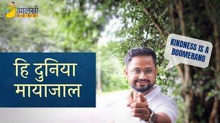 Kindness is a Boomerang | हि दुनिया मायाजाल | Marathi Motivation | Aalsi Engineer | Rounak Sir