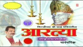 Sai Ki Dhoop Aarti Marathi - Suryasta Samay I Sai Dhoop Aarti Sayankaal