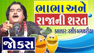 gujarati comedy show 2017 - Sorathi jokes express - Rashik Bagthariya