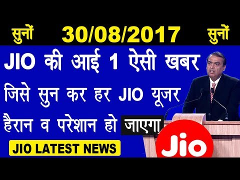 Reliance Jio Telecom Latest Update 29/08/2017 | Jio Dhan Dhana Dhan Offer With Jio Phone Difference