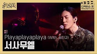 [디렉터스 컷 Director's Cut] 서사무엘(Samuel Seo)  - Playaplayaplaya …