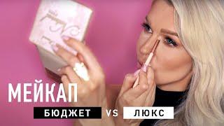 МЕЙКАП ДОРОГО vs ДЕШЕВО бюджетная и люксовая косметика – сравнение   18+