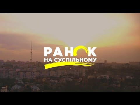 UA: ПОДІЛЛЯ: Екоактивістка Анна Полійчук. Ранок на Суспільному