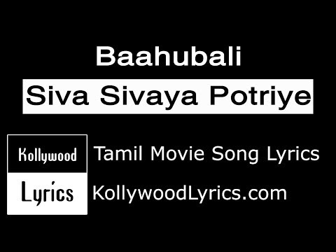 Baahubali - Siva Sivaya Potriyae Song Lyrics | Kollywood Lyrics