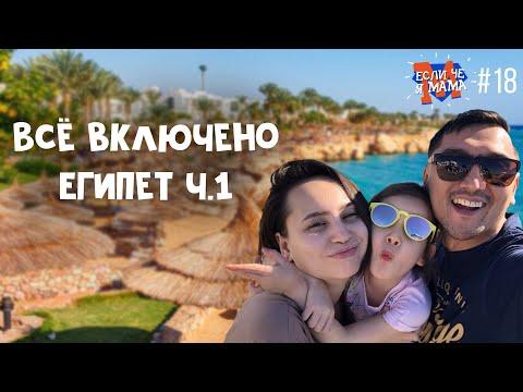 Египет 2020/ Все включено/ Отдых с детьми/ Отель 5 звёзд в Шарм Эль Шейх - Если что я мама