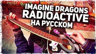 Imagine Dragons - Radioactive - Перевод на русском (Acoustic Cover)