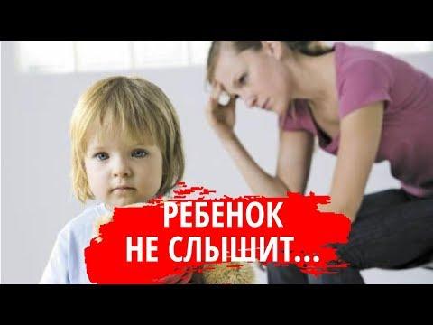 Почему дети нас не слышат? 3 причины и 3 рекомендации. Быть родителями - это просто