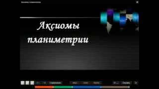 Электронный репетитор, Аксиомы планиметрии