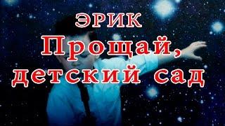 ЭРИК - Прощай детский сад mp3