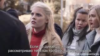 Стыд Нура и Вильям тот самый момент 😂 / SKAM 1х7 / 1 сезон 7 серия