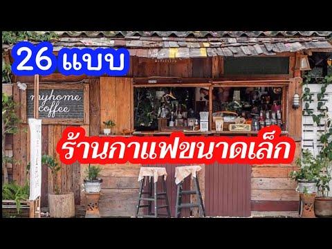 26 ไอเดีย ร้านกาแฟขนาดเล็ก