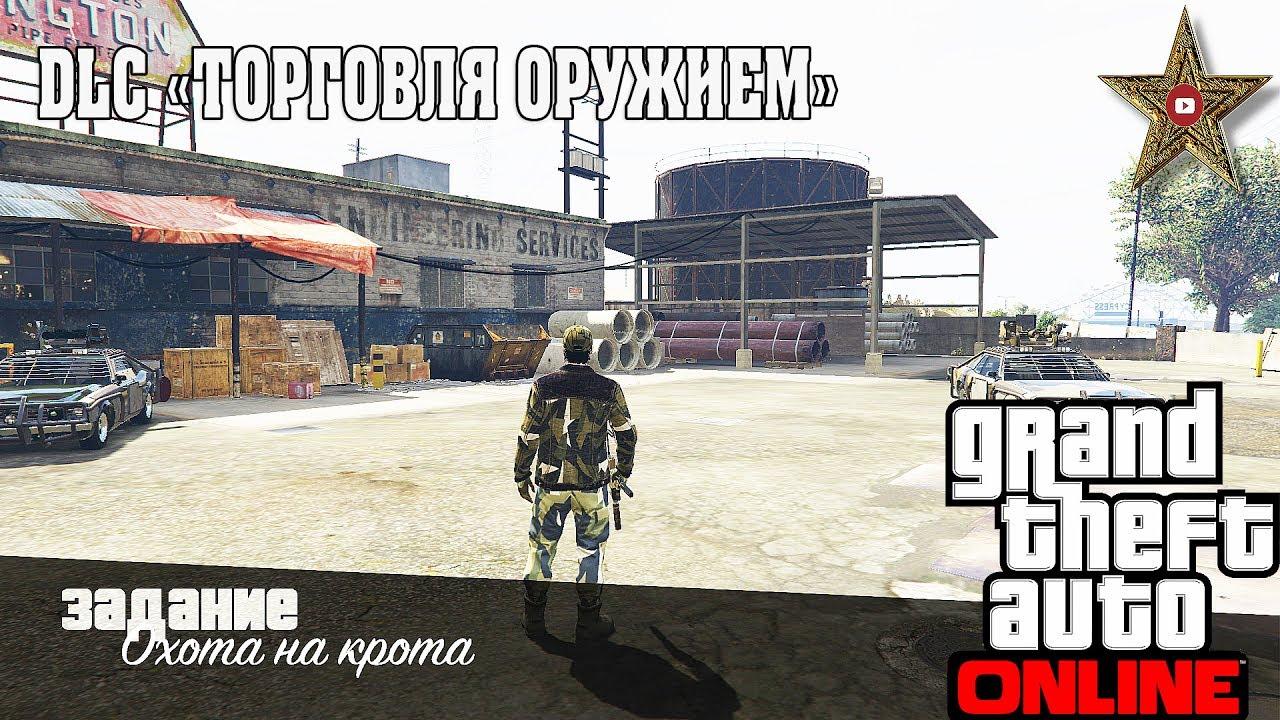 "DLC ""ТОРГОВЛЯ ОРУЖИЕМ"" GTA ONLINE - ЗАДАНИЕ ДЛЯ TAMPA С ...: https://www.youtube.com/watch?v=ohDXUcSVIWY"