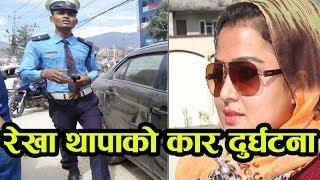 रेखा थापाको कार दुर्घटना - Rekha Thapa | Car Accident  |