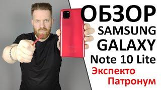 Обзор Samsung Galaxy Note 10 lite. Смартфон с волшебной палочкой.
