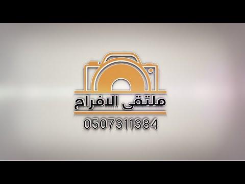 حفل زواج الشاب / عبدالرحمن سعيد الزهراني   ***1441/6/13هـ ***