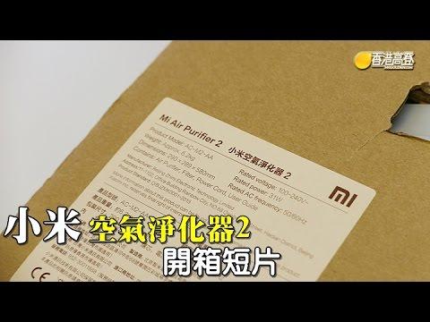 小米空氣淨化器2 香港版開箱介紹