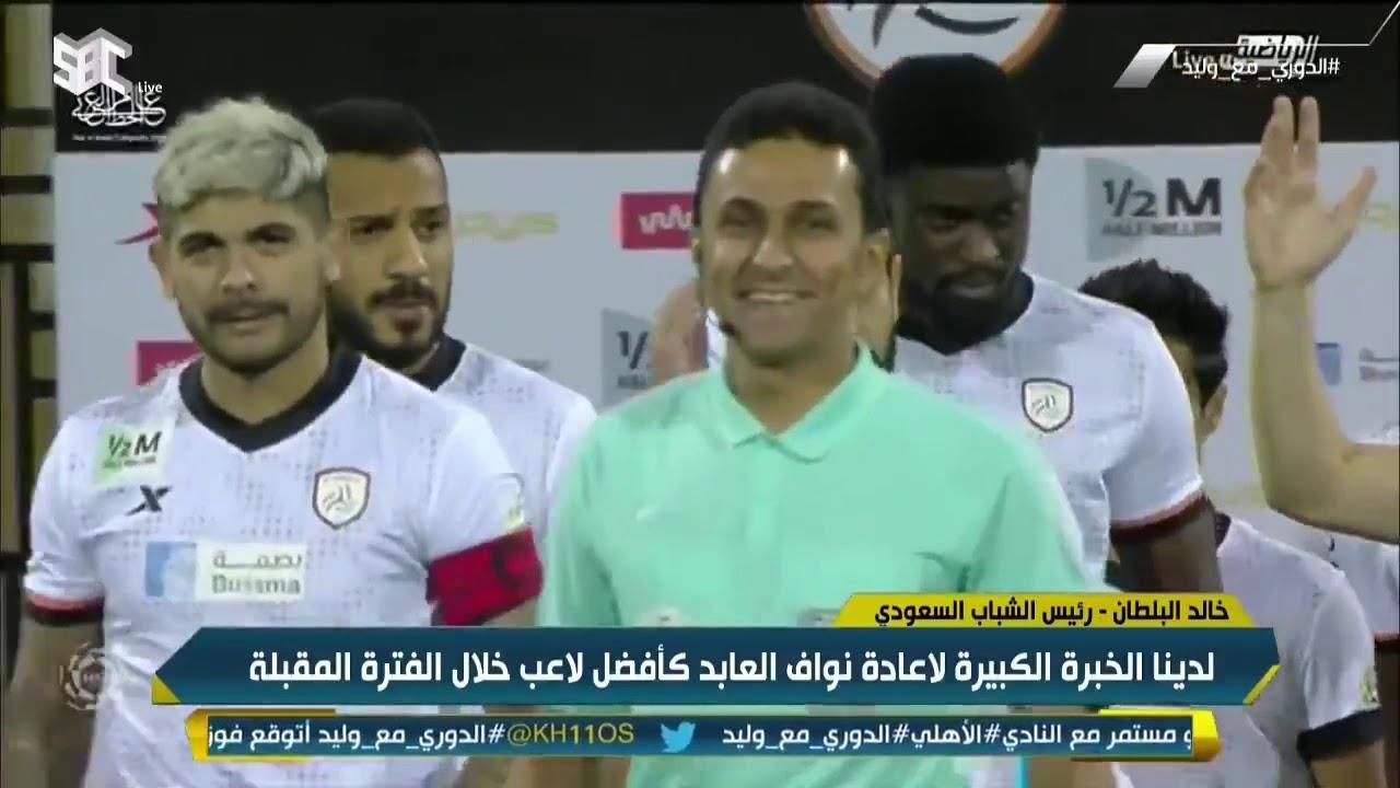 خالد البلطان رئيس نادي الشباب سنعيد نواف العابد كأفضل لاعب سعودي Youtube