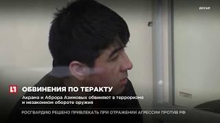 Официальные обвинения предъявлены братьям Азимовым по делу о взрыве в Петербурге