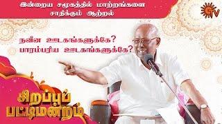 Sirappu Pattimandram | Pongal Special | Solomon Pappaiah & Team | Sun Tv Program