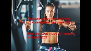 Лучшая видео тренировки для женщин и девушек 2021 Best workout video for women and girls 2021