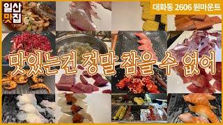 [일산맛집] 일산 무한리필 탑! 바르미 스시 뷔페!