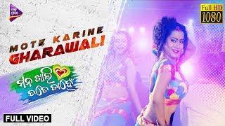 Mote Karine Gharawali | Official Full Video | Mana Khali Tate Chanhe  | Sambit, Ankita |Tarang Music