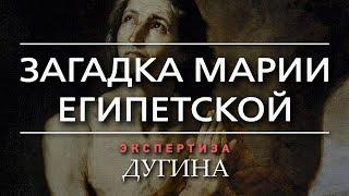Александр Дугин. Особая роль женщины в христианстве