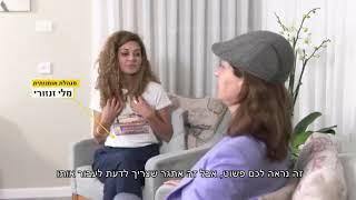 מלי זנזורי  סרטוני וידאו הכנה לראיון עסקי בשיתוף עם UPNETI