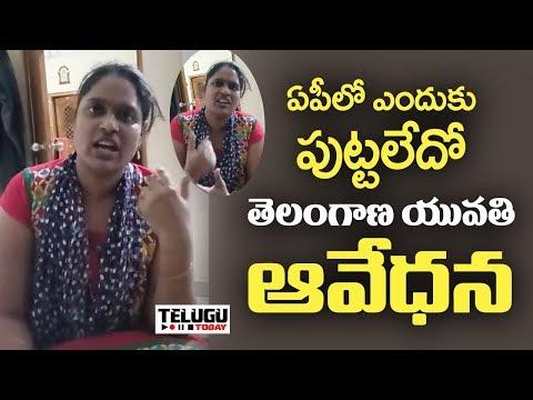 ఏపీలో ఎందుకు పుట్టలేదో..  తెలంగాణ యువతి ఆవేధన   Telangana Young Lady Emotional   Telugu Today