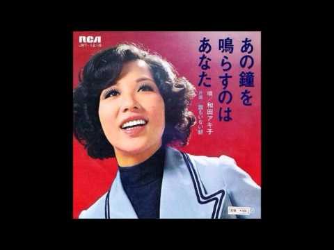 和田 アキ子 菊