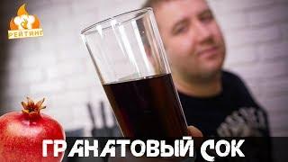 Рейтинг: Гранатовый сок