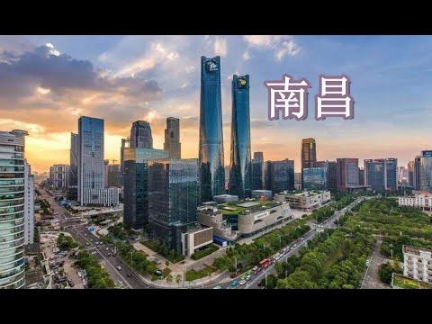南昌/Nanchang,the 41th largest city in China HD