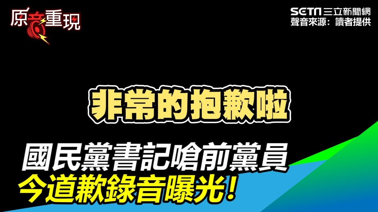獨/國民黨書記嗆前黨員「民進黨比較好啦」...道歉錄音曝光 三立新聞網SETN.com - YouTube