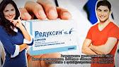 Редуксин (капс. 15 мг+153. 5 мг n30) озон ооо россия. Категория: a08a. Препараты для лечения ожирения центрального действия; вещество: сибутрамин+[целлюлоза микрокристаллическая]; мнн: сибутрамин+[ целлюлоза микрокристаллическая]. Средняя цена: 2632,00 р. Цены в аптеках: от 1963,00.