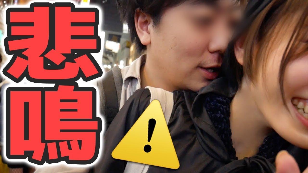 フリーおっぽい 渋谷のハロウィンでめちゃくちゃにされました。