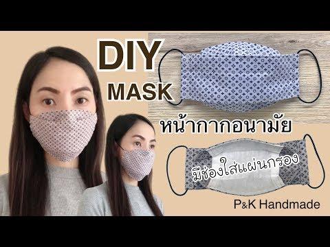 Diy Make a Face Mask | วิธีทำหน้ากากอนามัยแบบผ้าซักได้ มีช่องใส่แผ่นกรอง สอนเข้าใจง่าย | How to Mask