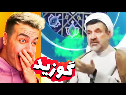 REACTING TO IRANIAN TELEVISION #2 🤣 سوتی های صدا و سیما خداس