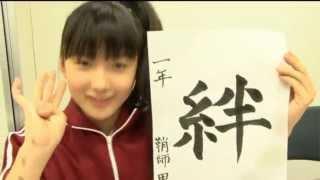 Sayashi Riho 鞘師里保の「絆」と 生田衣梨奈の「愛」