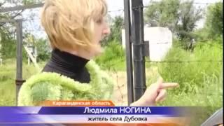 07 07 15 Два десятилетия в селе Дубовка Карагандинской области дефицит воды