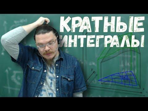Кратные интегралы   Высшая математика на пальцах   Борис Трушин  