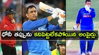 India vs australia : M S Dhoni Makes Mistake In Taking Run | Oneindia Telugu