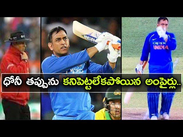 India vs australia : M S Dhoni Makes Mistake In Taking Run | Oneindia Telugu