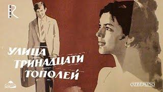 Улица тринадцати тополей   13 терак кучаси (узбекфильм на русском языке) 1969